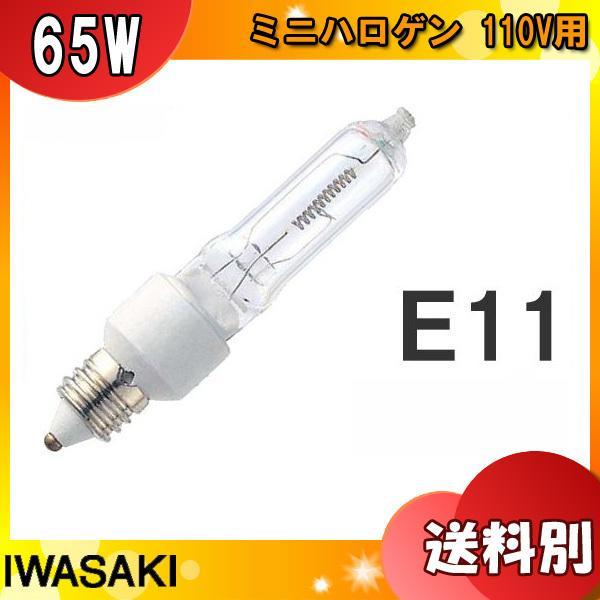 岩崎 JD110V65WN/P/M「JD110V65WNPM」 アイクールハロゲン ミニハロゲン 75W形 省エネタイプ 「送料区分B」「M10M」|esco-lightec
