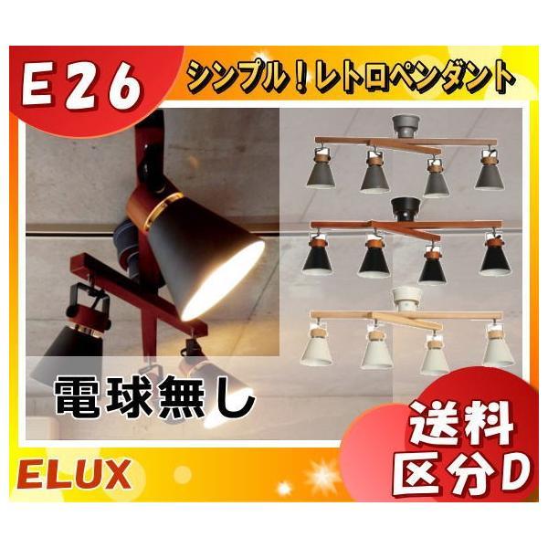 「送料区分D」 (ブラック) (ル チェルカ) ELUX エルックス LC10798VS リモコン付 (スライダー) SLIDER LC10798WH (ヴィンテージシルバー) (ホワイト) 4灯シーリングスポットライト LC10798BK Lu Cerca