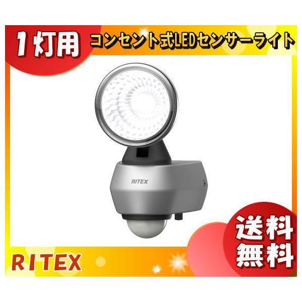 ライテックス LED-AC1010 LEDセンサーライト 10W×1灯 LEDAC1010「送料無料」
