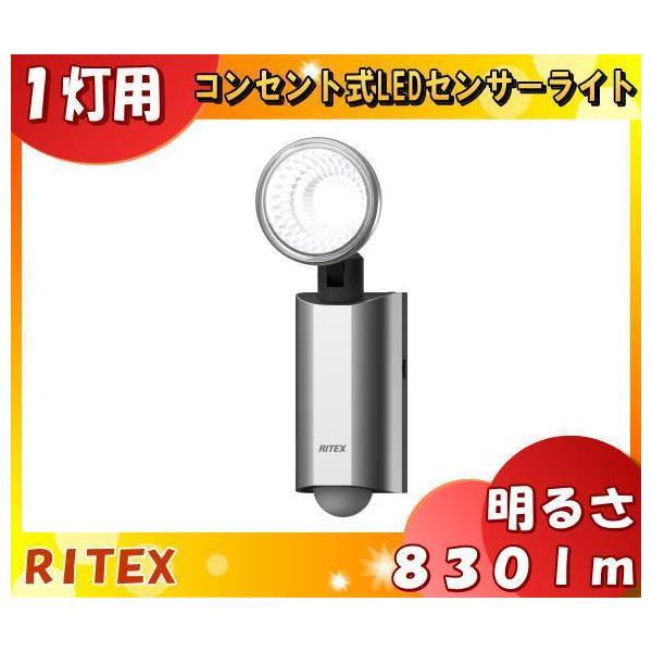 ライテックス LED-AC1510 LEDセンサーライト 10W×1灯 多機能 LEDAC1510「送料区分XA」「法人様限定」「M2M」