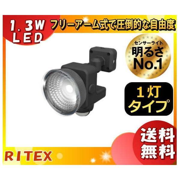 ライテックス LED-115 LEDセンサーライト 1.3W×1灯 フリーアーム式 乾電池式 LED115「送料無料」