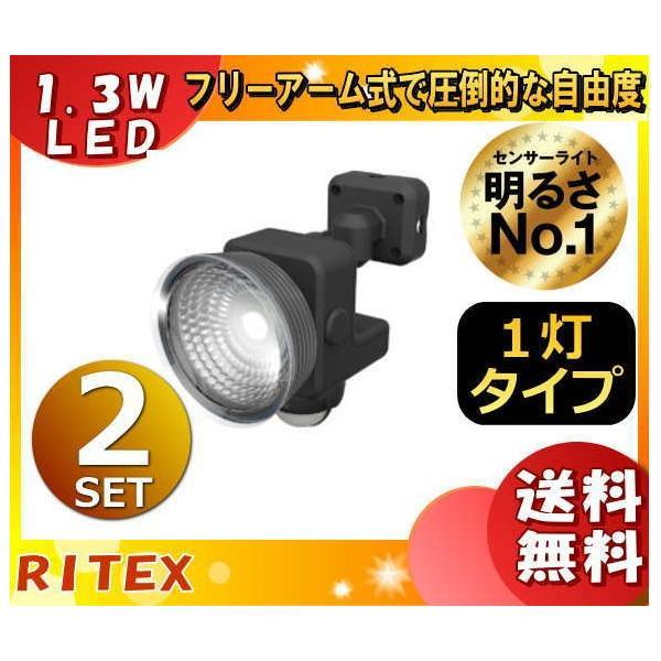 ライテックス LED-115 LEDセンサーライト 1.3W×1灯 フリーアーム式 乾電池式 LED115「送料無料」「2台まとめ買い」