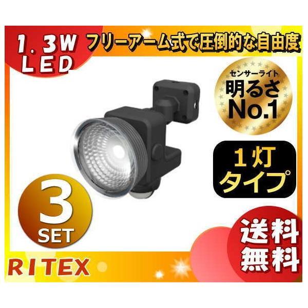 ライテックス LED-115 LEDセンサーライト 1.3W×1灯 フリーアーム式 乾電池式 LED115「送料無料」「3台まとめ買い」