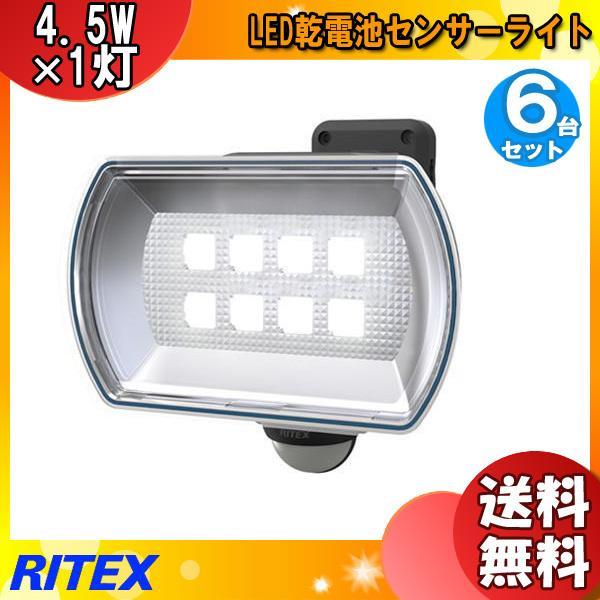 「6台まとめ買い」「送料無料」ムサシ RITEX ライテックス LED-150 LEDセンサーライト 4.5Wワイド フリーアーム 乾電池 電池寿命660日 明るさMAX