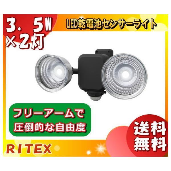 ライテックス LED-265 LEDセンサーライト 乾電池式明るさNo.1 白熱球100W相当 3.5W×2灯 電池寿命約840日 フリーアームで圧倒的自由度[led265]「送料無料」|esco-lightec