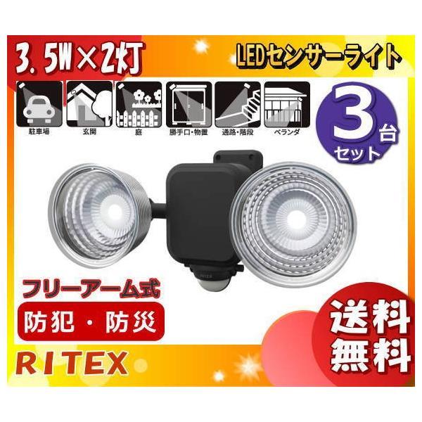 「3台まとめ買い」「送料無料」ムサシ RITEX ライテックス LED-265 3.5Wx2灯 フリーアーム式 LED乾電池センサーライト明るさNo1 電池寿命840日
