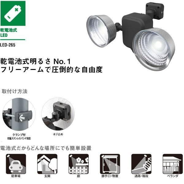 ライテックス LED-265 LEDセンサーライト 乾電池式明るさNo.1 白熱球100W相当 3.5W×2灯 電池寿命約840日 フリーアームで圧倒的自由度[led265]「送料無料」|esco-lightec|02