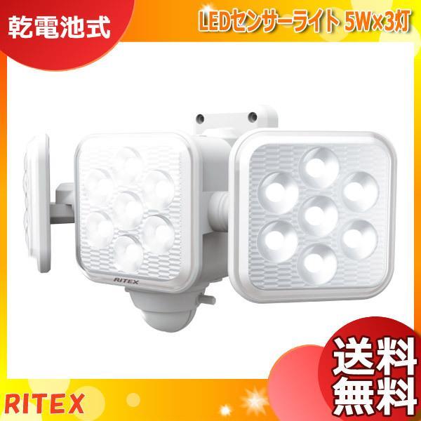 ライテックス LED-320 LEDセンサーライト 5W×3灯 フリーアーム式 乾電池式 LED320「送料無料」