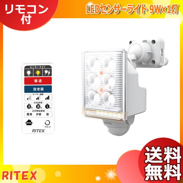 ライテックス LED-AC1009 LEDセンサーライト 9W×1灯 フリーアーム式 リモコン付 LEDAC1009「送料無料」