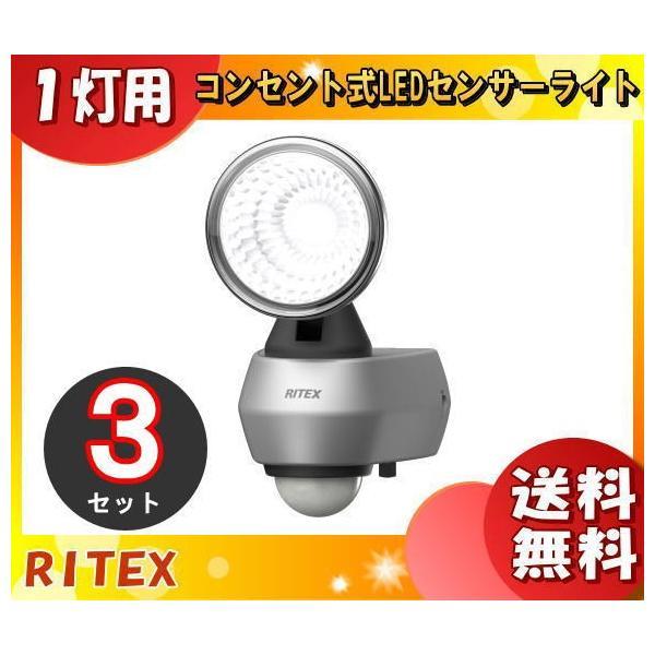 ライテックス LED-AC1010 LEDセンサーライト 10W×1灯 LEDAC1010「送料無料」「3台まとめ買い」