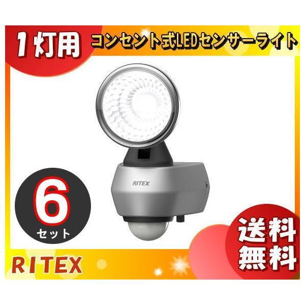 ライテックス LED-AC1010 LEDセンサーライト 10W×1灯 LEDAC1010「送料無料」「6台まとめ買い」