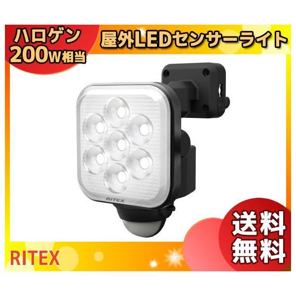 ライテックス LED-AC1011 LEDセンサーライト 11W×1灯 フリーアーム式 LEDAC1011「送料無料」