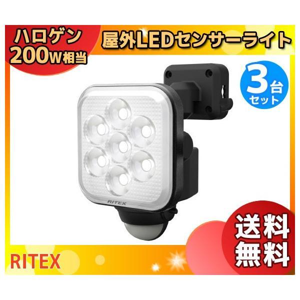 ライテックス LED-AC1011 LEDセンサーライト 11W×1灯 フリーアーム式 LEDAC1011「送料無料」「3台まとめ買い」
