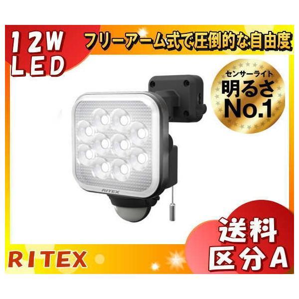 ライテックス LED-AC1012 LEDセンサーライト 12W×1灯 フリーアーム式 LEDAC1012「送料区分A」