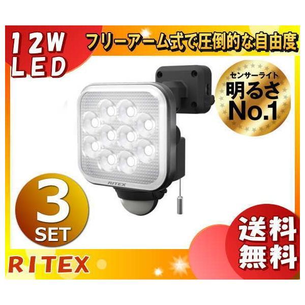 ライテックス LED-AC1012 LEDセンサーライト 12W×1灯 フリーアーム式 LEDAC1012「送料無料」「3台まとめ買い」