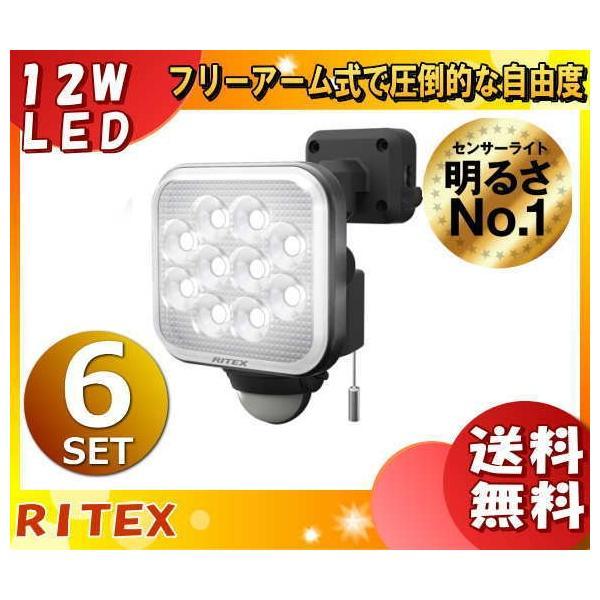 ライテックス LED-AC1012 LEDセンサーライト 12W×1灯 フリーアーム式 LEDAC1012「送料無料」「6台まとめ買い」