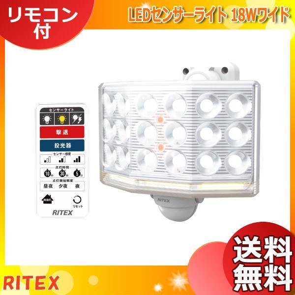 ライテックス LED-AC1018 LEDセンサーライト 18Wワイド フリーアーム式 リモコン付 LEDAC1018「送料無料」