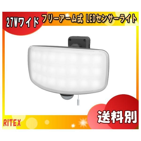 ライテックス LED-AC1027 LEDセンサーライト 27Wワイド フリーアーム式 LEDAC1027「送料区分XA」「法人様限定」「M2M」