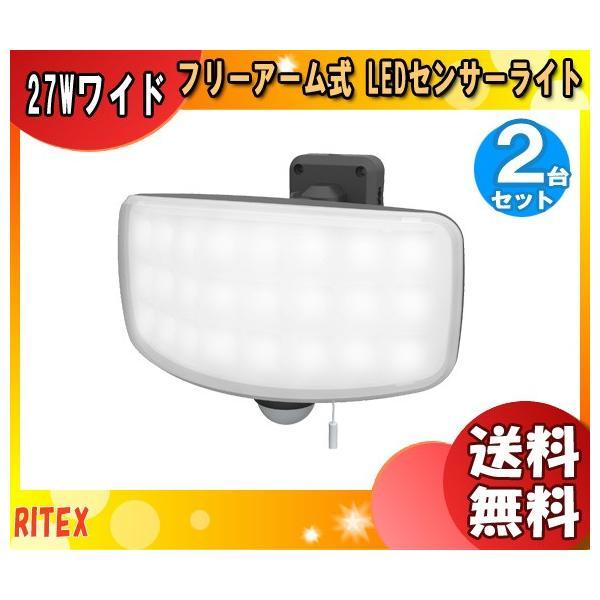 ライテックス LED-AC1027 LEDセンサーライト 27Wワイド フリーアーム式 LEDAC1027「送料無料」「2台まとめ買い」
