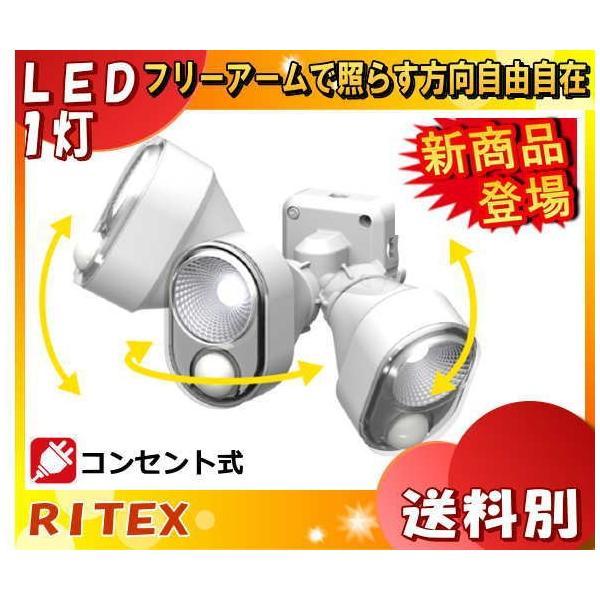 ムサシ RITEX ライテックス  LED-AC103 LEDセンサーライト 4Wx1灯 ハロゲン60W相当 探知センサー自動点灯/消灯 電気代約1/15「送料区分A」「M2M」