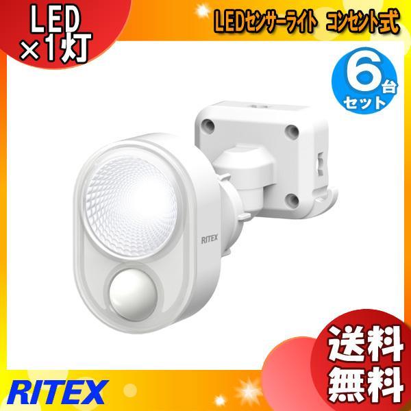 「送料無料」「6台まとめ買い」ムサシ RITEX ライテックス LED-AC103 4Wx1灯 LEDセンサーライト フリーアーム 明るい!ハロゲン60W相当 防犯対策