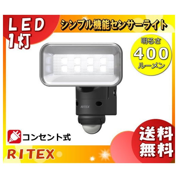 ライテックス LED-AC105 LEDセンサーライト 5Wワイド LEDAC105「送料無料」