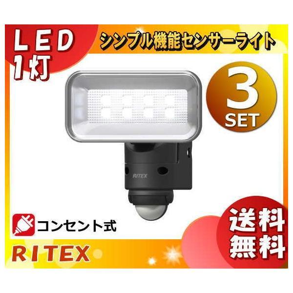 ライテックス LED-AC105 LEDセンサーライト 5Wワイド LEDAC105「送料無料」「3台まとめ買い」