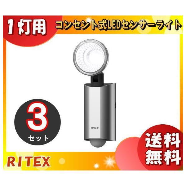 ライテックス LED-AC1510 LEDセンサーライト 10W×1灯 多機能 LEDAC1510「送料無料」「3台まとめ買い」