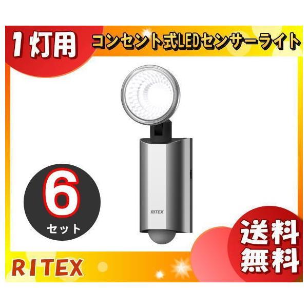 ライテックス LED-AC1510 LEDセンサーライト 10W×1灯 多機能 LEDAC1510「送料無料」「6台まとめ買い」