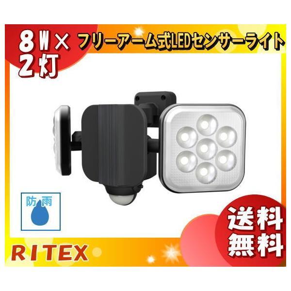「送料無料」ムサシ RITEX ライテックス LED-AC2016 LEDセンサーライト LED8Wx2灯 フリーアーム式 明るさ最高峰!ハロゲン300W相当 電気代1/15
