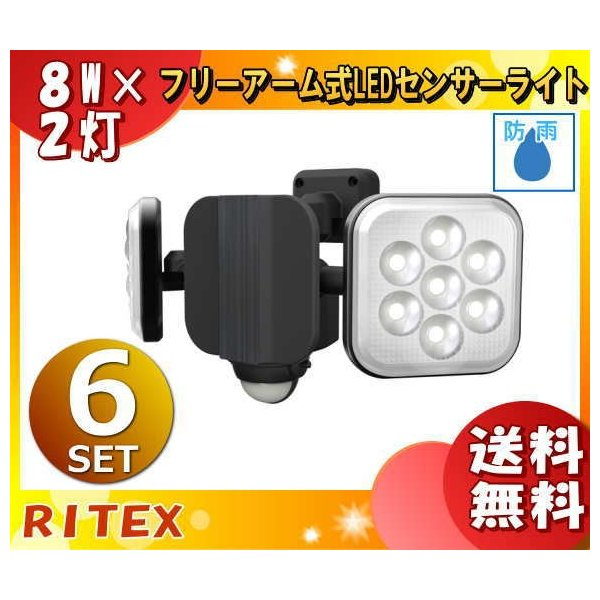 ライテックス LED-AC2016 LEDセンサーライト 8W×2灯 フリーアーム式 LEDAC2016「送料無料」「6台まとめ買い」
