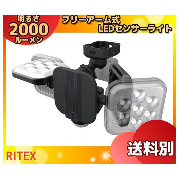 ライテックス LED-AC2022 LEDセンサーライト 11W×2灯 フリーアーム式 LEDAC2022「送料区分XA」「法人様限定」「M2M」