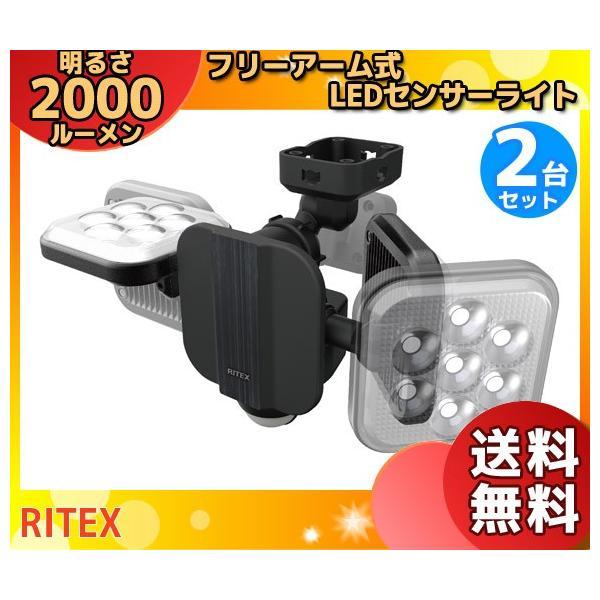 ライテックス LED-AC2022 LEDセンサーライト 11W×2灯 フリーアーム式 LEDAC2022「送料無料」「2台まとめ買い」
