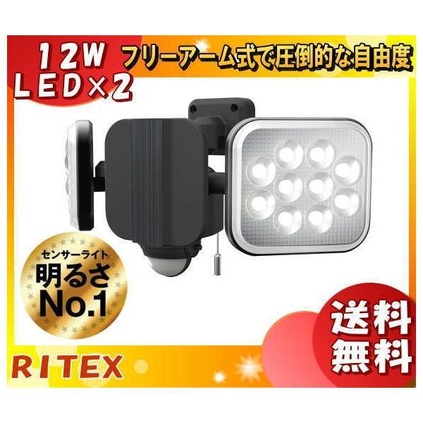 「送料無料」ムサシ RITEX ライテックス LED-AC2024 12Wx2灯 フリーアーム LEDセンサーライト 明るさ2,000ルーメン ハロゲン400W相当 電気代1/14