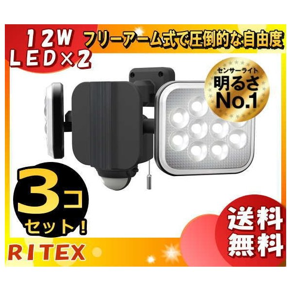 ライテックス LED-AC2024 LEDセンサーライト 12W×2灯 フリーアーム式LEDAC2024「送料無料」「3台まとめ買い」