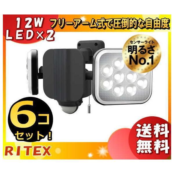 ライテックス LED-AC2024 LEDセンサーライト 12W×2灯 フリーアーム式LEDAC2024「送料無料」「6台まとめ買い」