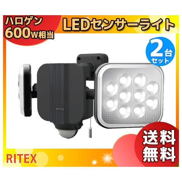 ライテックス LED-AC2028 LEDセンサーライト 14W×2灯 フリーアーム式 LEDAC2028「送料無料」「2台まとめ買い」