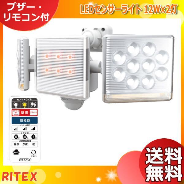 ライテックス LED-AC2030 LEDセンサーライト 12W×2灯 フリーアーム式 リモコン付 LEDAC2030「送料無料」