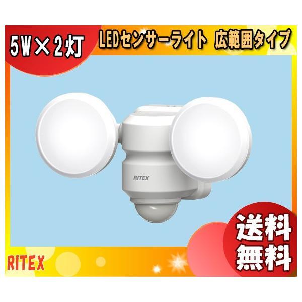 「送料無料」ムサシ RITEX ライテックス LED-AC206 5Wx2灯 LEDセンサーライト ハロゲン80W相当 明るさ900lm 広範囲タイプ 電気代約1/7