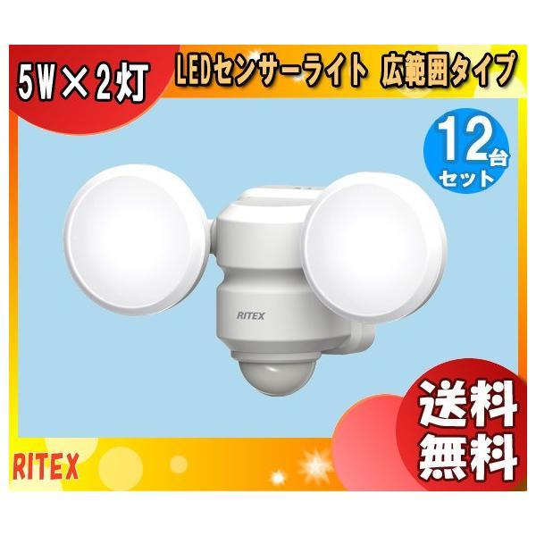 「送料無料」「12台まとめ買い」ムサシ RITEX ライテックス LED-AC206 5Wx2灯 LEDセンサーライト ハロゲン80W相当 明るさ900lm 電気代約1/7