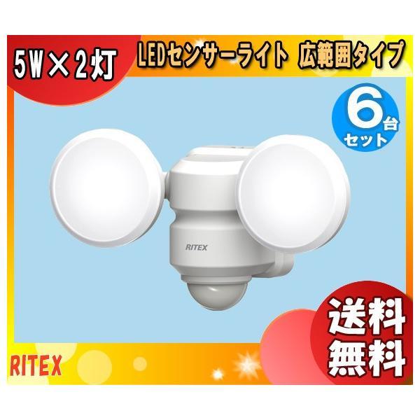 「送料無料」「6台まとめ買い」ムサシ RITEX ライテックス LED-AC206 5Wx2灯 LEDセンサーライト ハロゲン80W相当 明るさ900lm 電気代約1/7