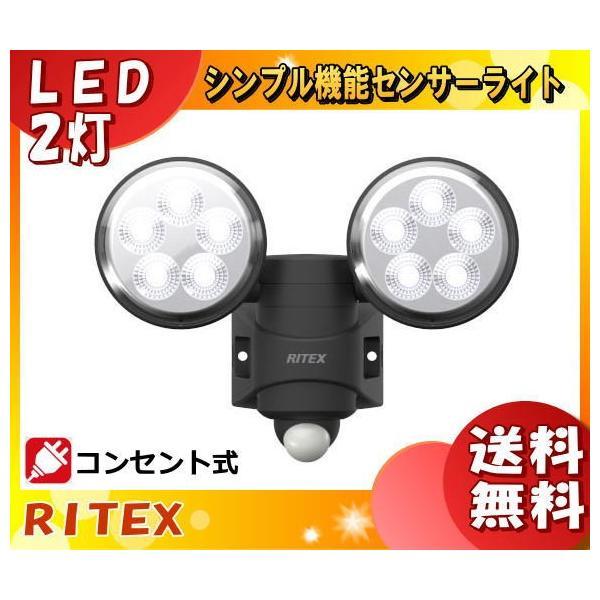 「送料無料」ムサシ RITEX ライテックス LED-AC208 4.5Wx2灯 LEDセンサーライト 広範囲を明るく照らす!2灯機 ハロゲン140W相当 電気代は1/15