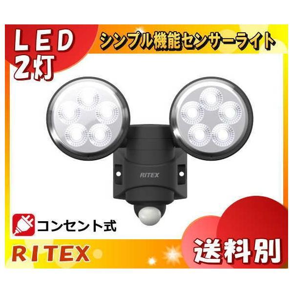ムサシ RITEX ライテックス LED-AC208 4.5Wx2灯 LEDセンサーライト 広範囲を明るく照らす ハロゲン140W相当 電気代は1/15 「法人様限定」「M2M」
