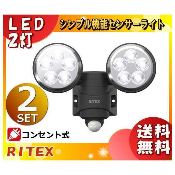 ライテックス LED-AC208 LEDセンサーライト 4.5W×2灯 LEDAC208「送料無料」「2台まとめ買い」