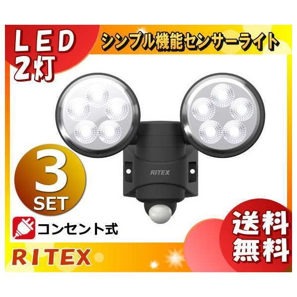 ライテックス LED-AC208 LEDセンサーライト 4.5W×2灯 LEDAC208「送料無料」「3台まとめ買い」