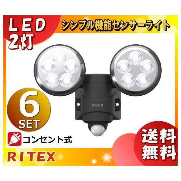 ライテックス LED-AC208 LEDセンサーライト 4.5W×2灯 LEDAC208「送料無料」「6台まとめ買い」