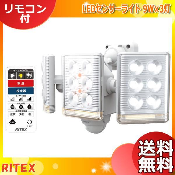 ライテックス LED-AC3027 LEDセンサーライト 9W×3灯 フリーアーム式 リモコン付 LEDAC3027「送料無料」