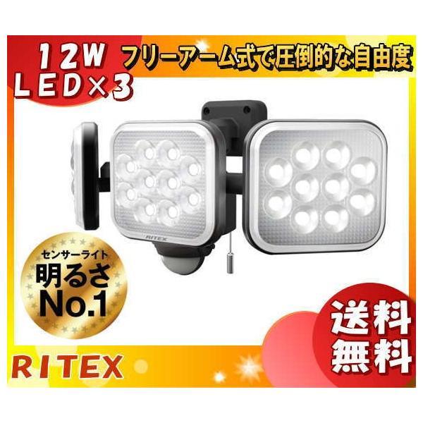 ライテックス LED-AC3036 LEDセンサーライト 12W×3灯 フリーアーム式 LEDAC3036「送料無料」