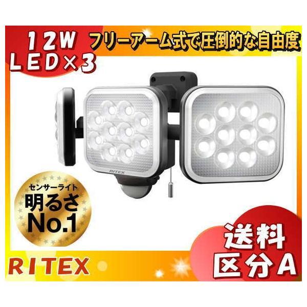 ライテックス LED-AC3036 LEDセンサーライト 12W×3灯 フリーアーム式 LEDAC3036「送料区分XA」「法人様限定」「M2M」