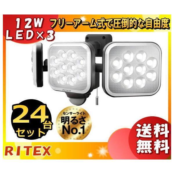 ライテックス LED-AC3036 LEDセンサーライト 12W×3灯 フリーアーム式 LEDAC3036「送料無料」「24台まとめ買い」